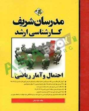 احتمال و آمار ریاضی مدرسان شریف