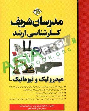هیدرولیک و نیوماتیک مدرسان شریف