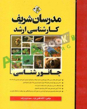 جانورشناسی مدرسان شریف