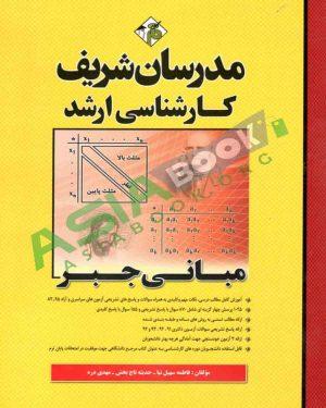 مبانی جبر مدرسان شریف
