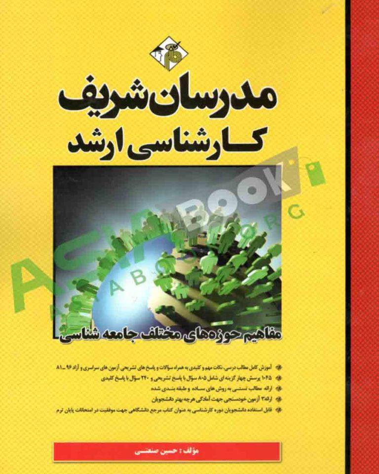 مفاهیم حوزه های مختلف جامعه شناسی مدرسان شریف