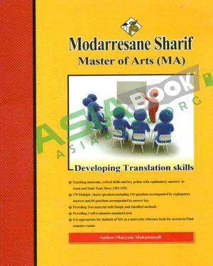 مهارت ترجمه مدرسان شریف