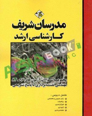 مجموعه سوالات آزمون ارشد نقشه برداری مدرسان شریف