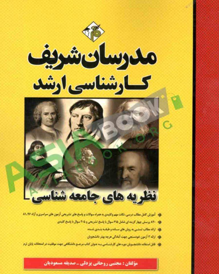نظریه های جامعه شناسی مدرسان شریف