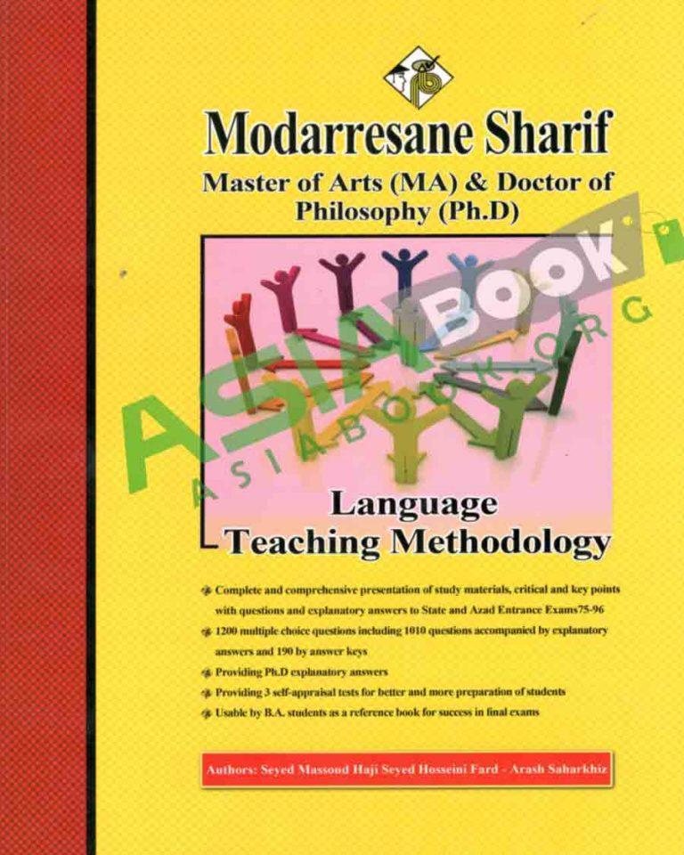 روش تدریس زبان انگلیسی مدرسان شریف