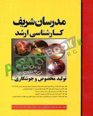 تولید مخصوص و جوشکاری مدرسان شریف