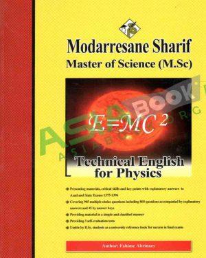 زبان تخصصی رشته فیزیک مدرسان شریف