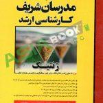 ژنتیک مدرسان شریف