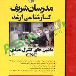 ماشین های کنترل عددی CNC مدرسان شریف