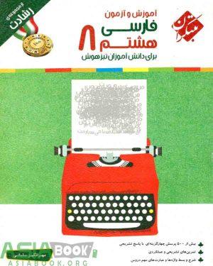 آموزش و آزمون فارسی هشتم رشادت مبتکرن