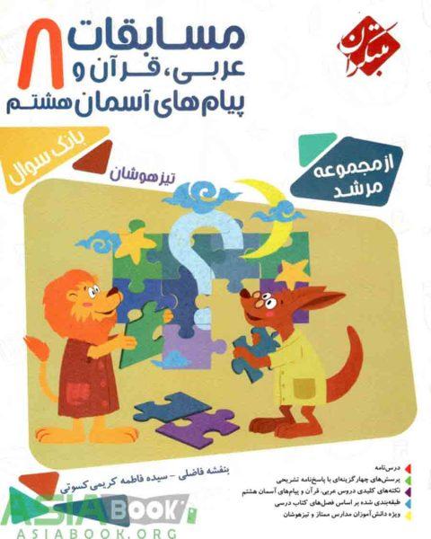بانک سوال مسابقات عربی قرآن و پیام های آسمان هشتم مرشد مبتکران