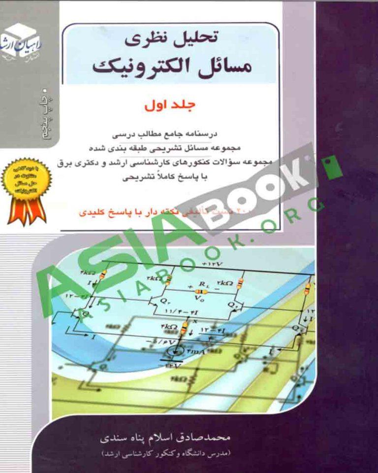 تحلیل نظری مسائل الکترونیک اسلام پناه راهیان ارشد جلد اول