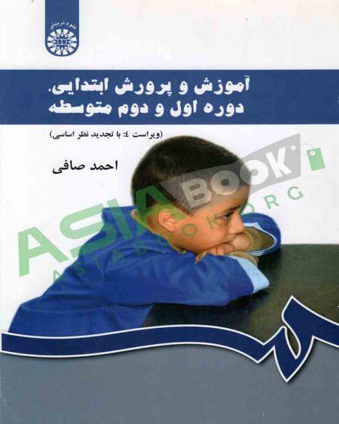 آموزش و پرورش ابتدایی دوره اول و دوم متوسطه احمد صافی