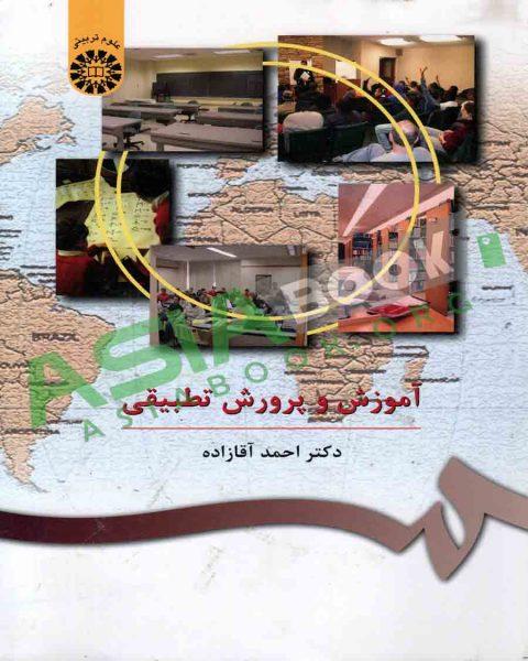 آموزش و پرورش تطبیقی احمد آقازاده انتشارات سمت