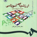 ارزشیابی آموزشی عباس بازرگان