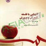 آشنایی با فلسفه آموزش و پرورش نلر ترجمه بازرگان دیلمقانی انتشارات سمت