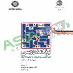 برنامه درسی محمود مهرمحمدی