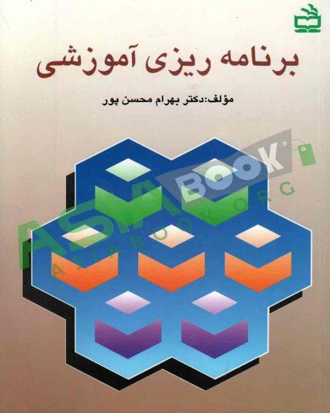 برنامه ریزی آموزشی بهرام محسن پور