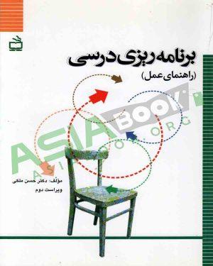 برنامه ریزی درسی (راهنمای عمل) حسن ملکی