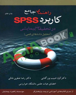 راهنمای جامع کاربرد SPSS در تحقیقات پیمایشی حبیب پور گتابی و صفری شالی