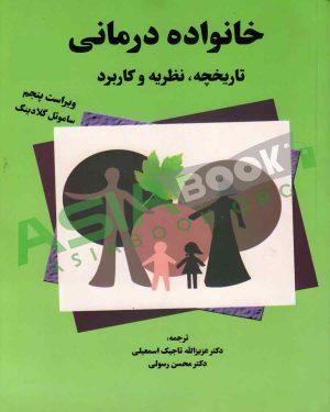 خانواده درمانی ساموئل گلادینگ ترجمه تاجیک اسمعیلی و رسولی