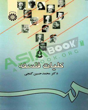 کلیات فلسفه محمدحسین گنجی