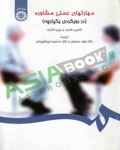 مهارت های عملی مشاوره گلدارد ترجمه موسوی و پورشهریاری