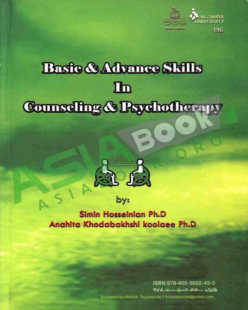 مهارت های پایه و پیشرفته در مشاوره و روان درمانی حسینیان و خدابخشی کولایی