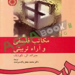 مکاتب فلسفی و آراء تربیتی جرالد گوتگ ترجمه محمدجعفر پاک سرشت