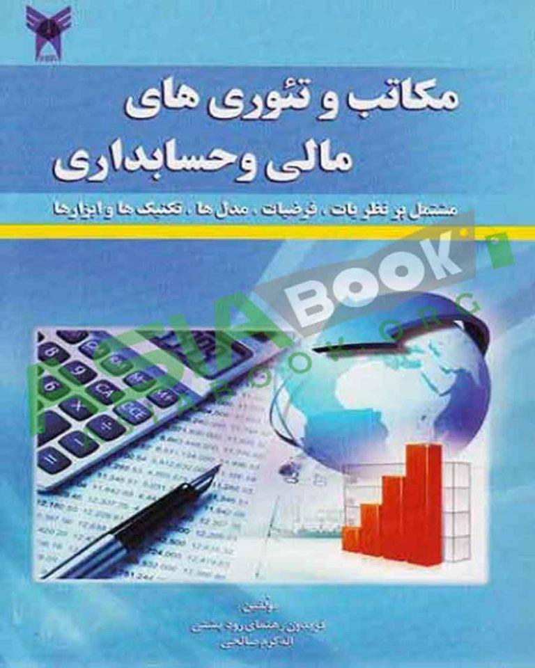 مکاتب و تئوری های مالی و حسابداری رهنمای رودپشتی و صالحی