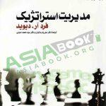 مدیریت استراتژیک دیوید ترجمه علی پارسائیان و محمد اعرابی