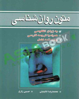 متون روانشناسی به زبان انگلیسی حسین زارع و محمدرضا نائینیان