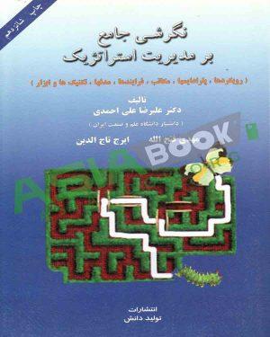 نگرشی جامع بر مدیریت استراتژیک علیرضا علی احمدی