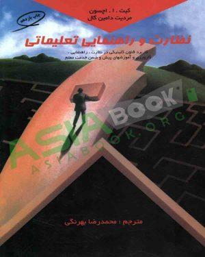 نظارت و راهنمایی تعلیماتی کیت اچسون ترجمه محمدرضا بهرنگی