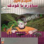 اصول و فنون مشاوره با کودک گلدارد ترجمه حامد برآبادی
