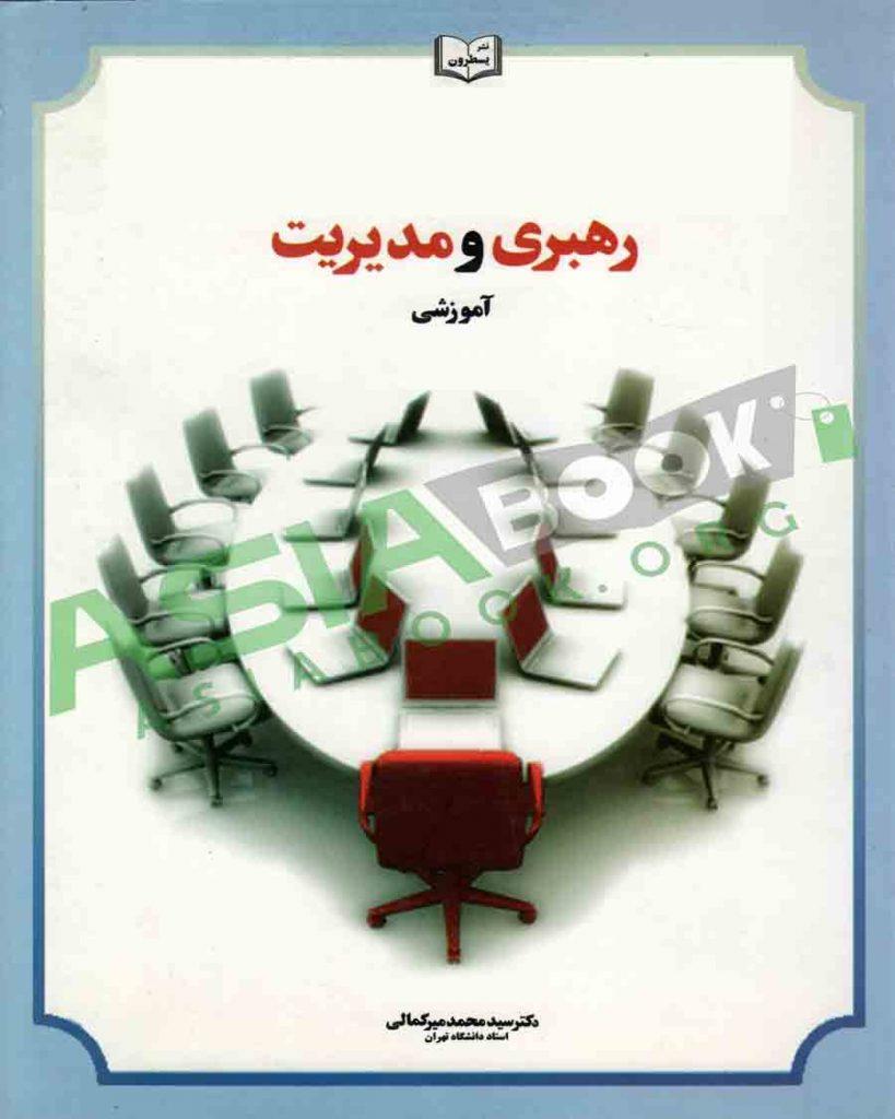 رهبری و مدیریت آموزشی محمد میرکمالی
