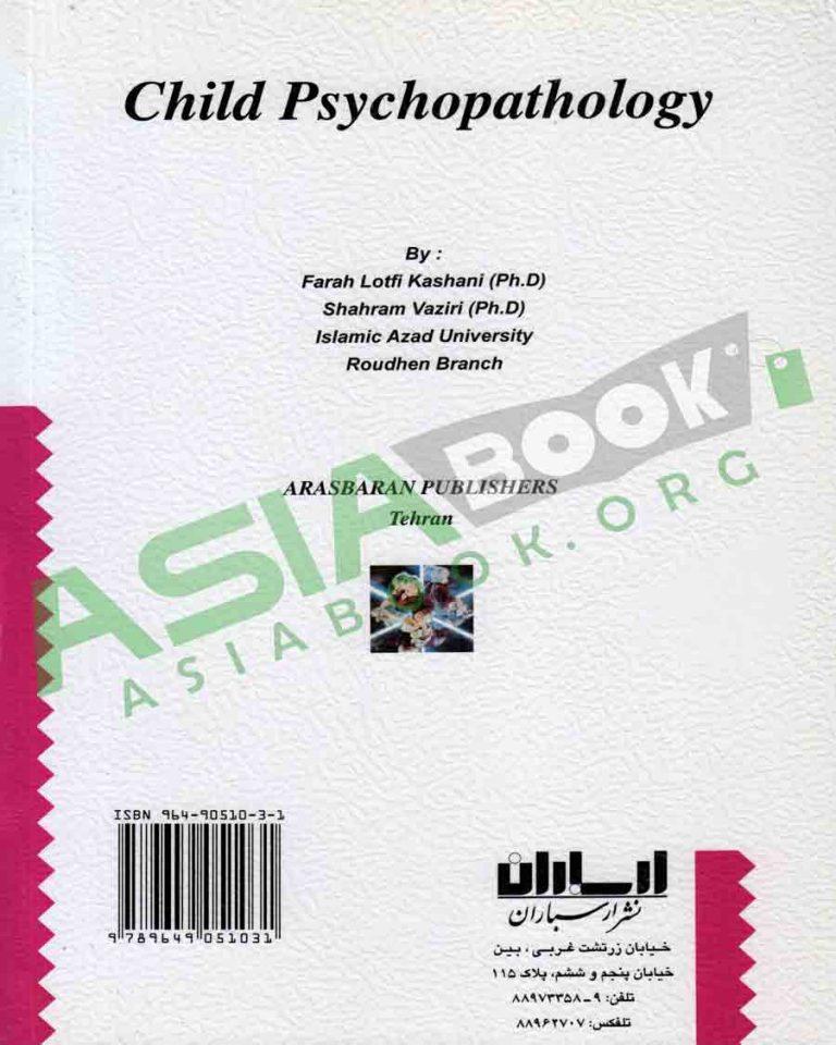 روانشناسی مرضی کودک فرح لطفی کاشانی و شهرام وزیری
