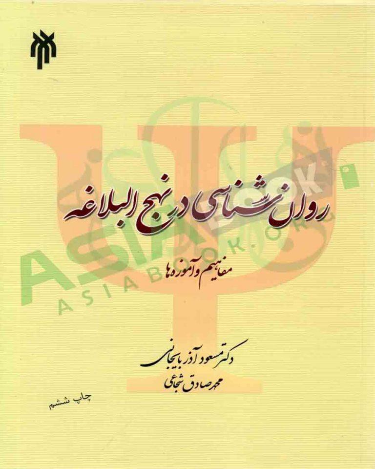 روانشناسی در نهج البلاغه مسعود آذربایجانی و محمدصادق شجاعی