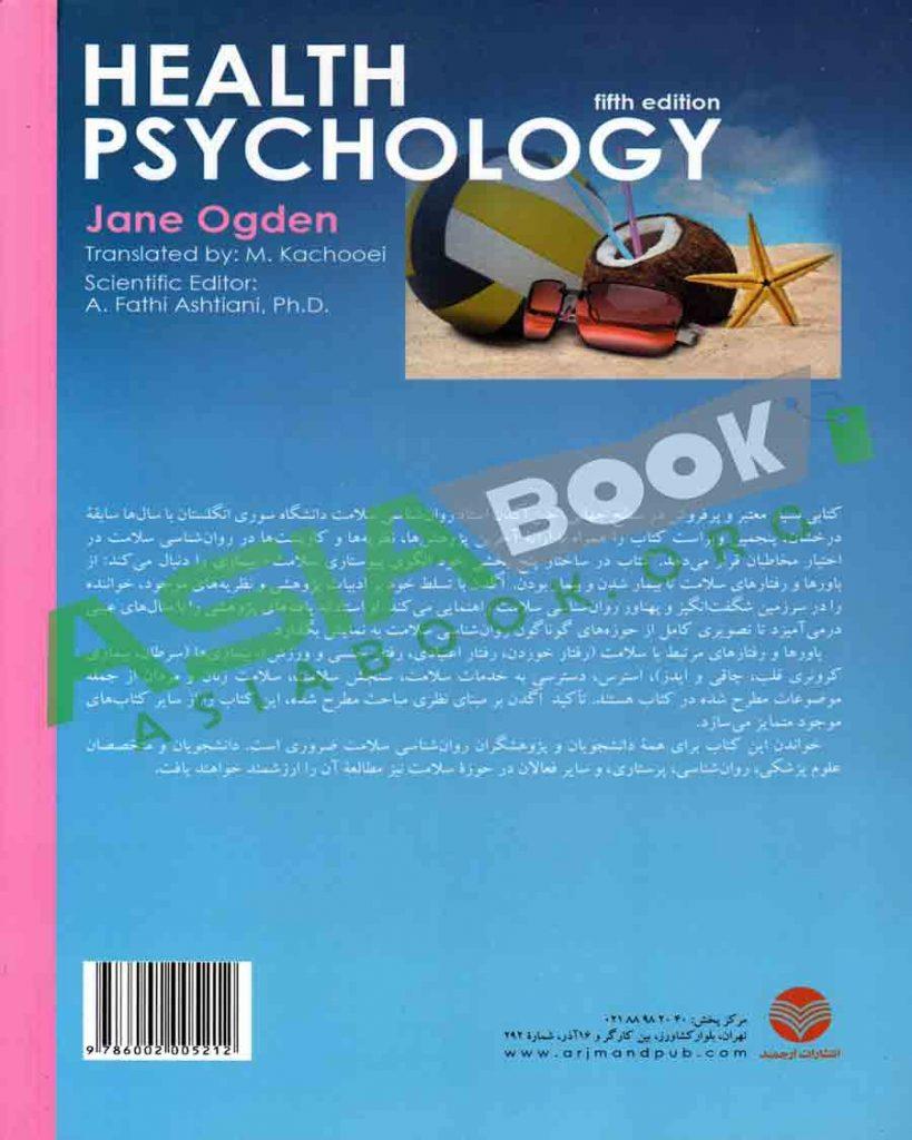 روانشناسی سلامت جین اگدن ترجمه کچویی جلد اول انتشارات ارجمند