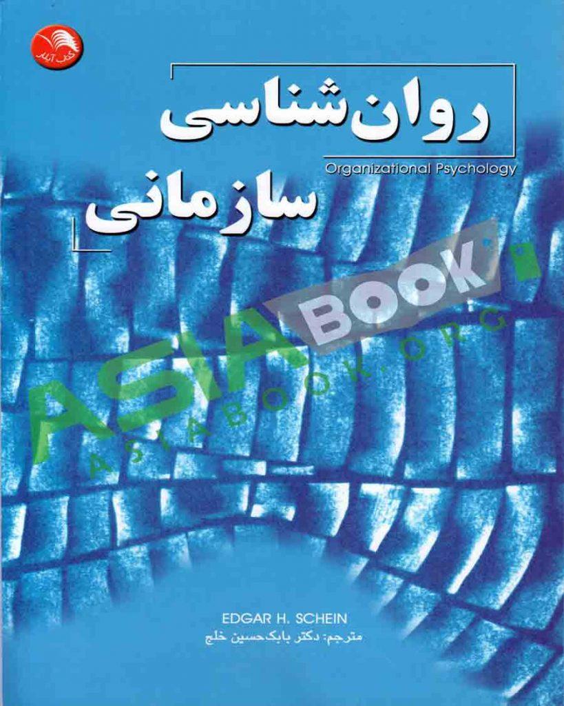 روانشناسی سازمانی ادگارد شاین ترجمه بابک حسین خلج