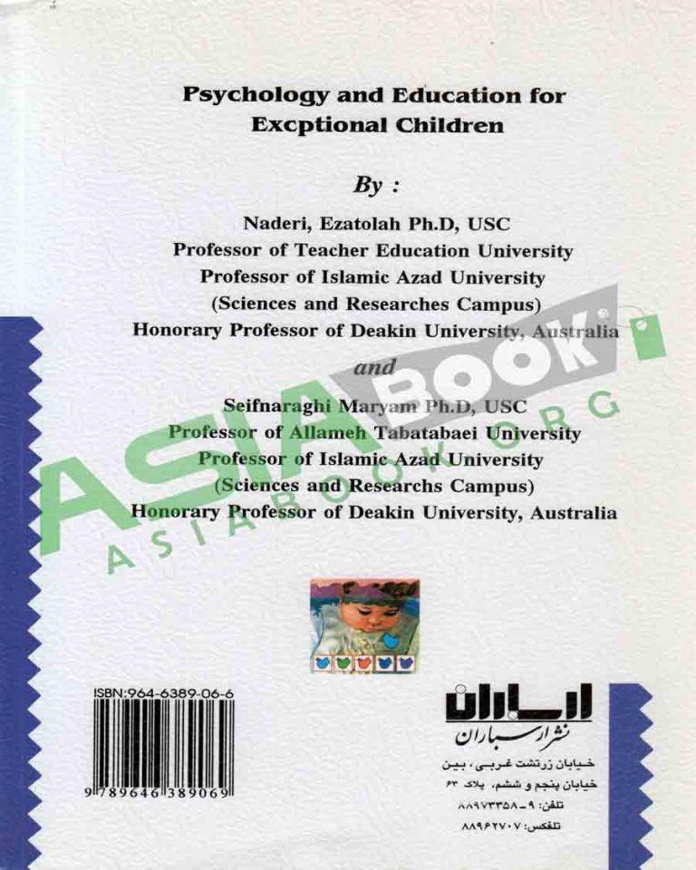 روانشناسی و آموزش کودکان استثنایی مریم سیف نراقی و نادری