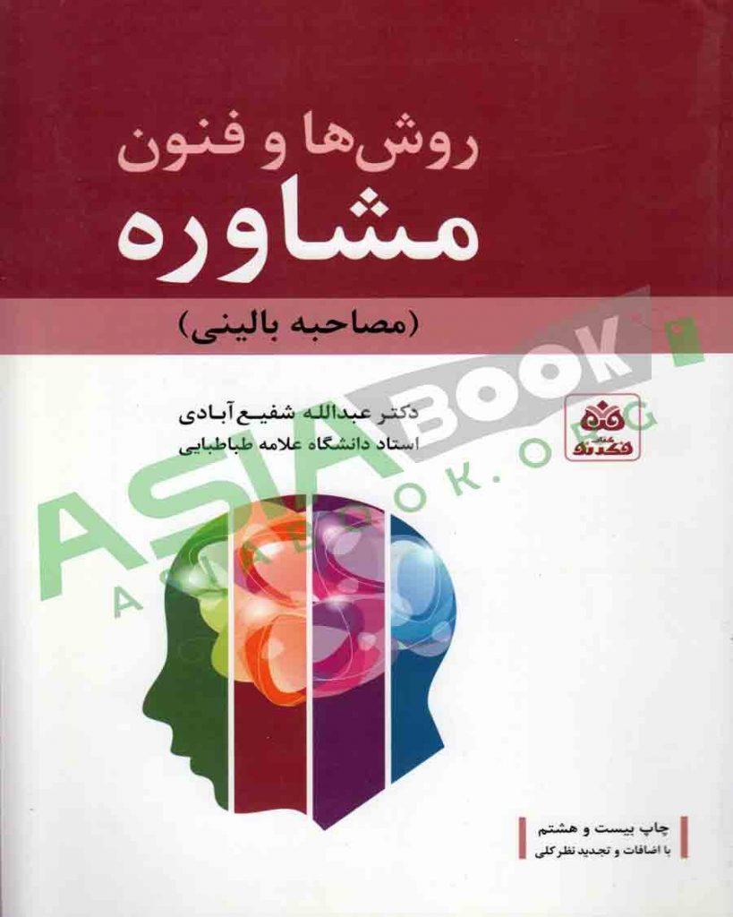روش ها و فنون مشاوره عبدالله شفیع آبادی