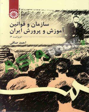 سازمان و قوانین آموزش و پرورش ایران احمد صافی