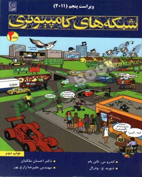 شبکه های کامپیوتری اندرو اس تننباوم ترجمه احسان ملکیان جلد دوم