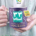 کتاب مجموعه سوالات نمونه دولتی و تیزهوشان 33 استان نهم گاج