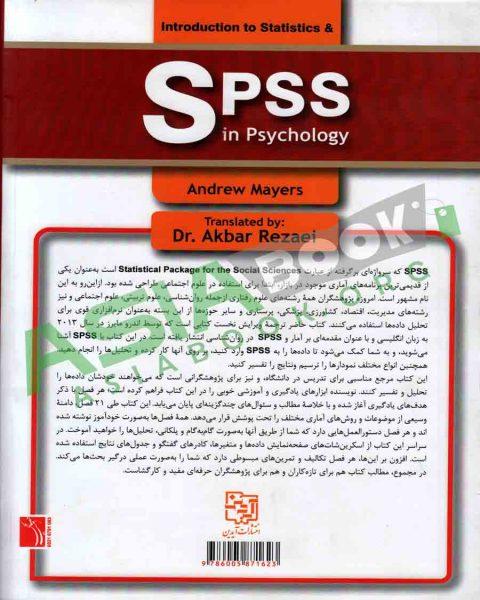 مقدمه ای بر آمار و اس پی اس اس در روانشناسی اندرو مایرز ترجمه اکبر رضایی