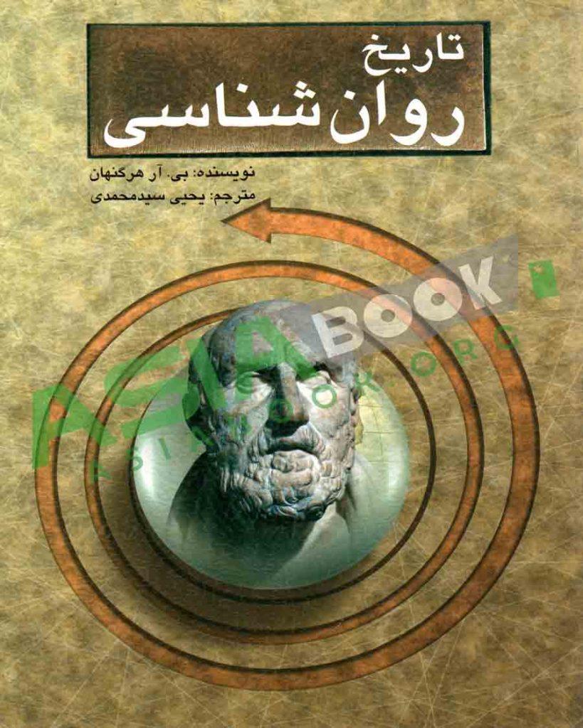 تاریخ روانشناسی هرگنهان ترجمه یحیی سیدمحمدی