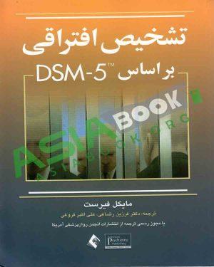 تشخیص افتراقی بر اساس DSM-5 مایکل فیرست ترجمه فرزین رضاعی و اکبر فروغی