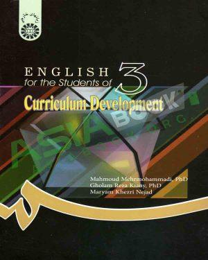 انگلیسی برای دانشجویان رشته برنامه ریزی درسی مهرمحمدی و کیانی