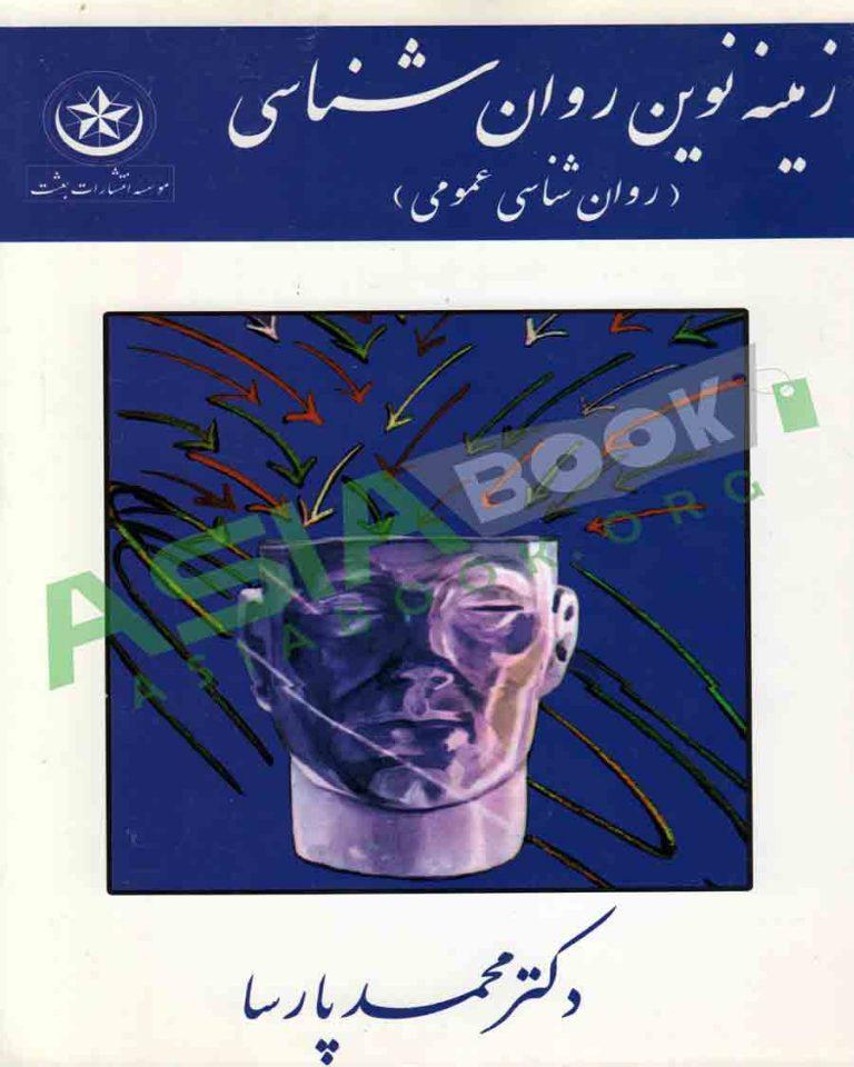 زمینه نوین روانشناسی (روانشناسی عمومی) محمد پارسا